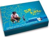 【停看聽音響唱片】【BD】花甲大人轉男孩禮盒版