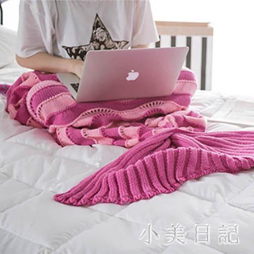 新款美人魚尾毛毯波浪條紋拼色空調毯子沙發毯針織休閒毯 js20764『小美日記』