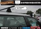 ∥MyRack∥YAKIMA Q TOWER MAZDA MPV 專用車頂架∥全世界最好拆裝的 行李架 橫桿∥