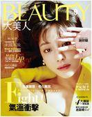 大美人雜誌(BEAUTY) 9月號/2018 第181期
