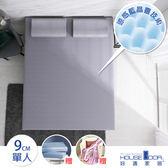 House Door 防蚊防螨9cm藍晶靈涼感記憶床墊全配組-單人復刻灰