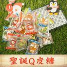 聖誕Q皮軟糖 250g 甜園小舖...