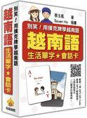 別笑!用撲克牌學越南語:越南語生活單字‧會話卡