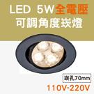 5W 4珠 LED崁燈 黑色崁燈 可調角度 崁孔7公分7cm 白/黃光 全電壓 附變壓器 搖擺燈