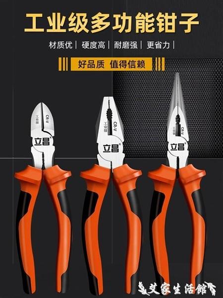鉗子老虎鉗尖嘴鉗多功能家用萬用鉗子大全電工工具斜口鉗工業級鋼絲鉗 艾家