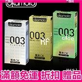 保險套 岡本OK Okamoto 003極薄保險套經典組(18入裝 PLATINUM+RF+ALOE) 避孕 超薄 衛生套