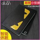 【萌果殼】小怪獸同款DiLiAN蘋果ipad air2保護套歐美時尚ipad6保護殼薄皮套