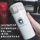 TOMOTREE保溫杯 時尚男女士辦公車載直身水杯 不銹鋼真空咖啡杯子『新佰數位屋』