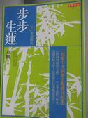 【書寶二手書T5/一般小說_HTD】步步生蓮(卷三)荷盡戲魚_月關