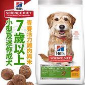 【培菓平價寵物網】美國Hills新希爾思》小型及迷你成犬7歲以上青春活力雞肉與米特調食譜-1.58kg