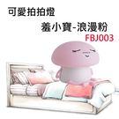床頭燈 USB充電 蘑菇造型 觸碰式小夜燈 羞小寶-浪漫粉FBJ003