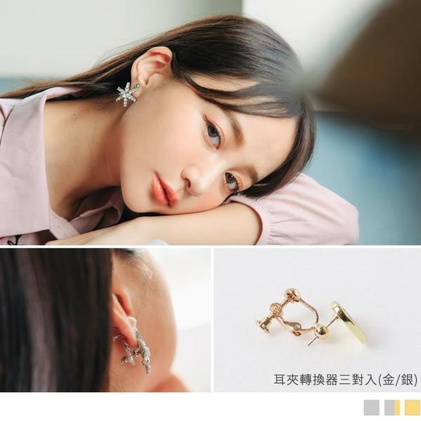 《ZC1838》質感耳針變耳夾轉換器三對入組(金/銀) OrangeBear
