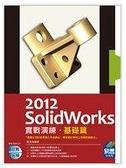 (二手書)SolidWorks 2012 實戰演練:基礎篇