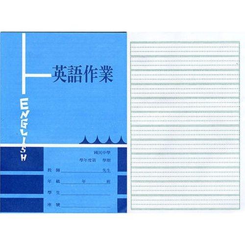 《享亮商城》B18105 國中英語作業簿-四線    國榮