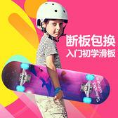 四輪滑板初學者青少年成人男女生兒童滑板夜光4輪雙翹公路滑板車.