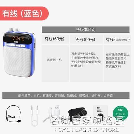 索愛S318小蜜蜂擴音器教師用麥克風無線教學專用上課小型多功能耳麥戶外叫賣喇叭 NMS名購新品