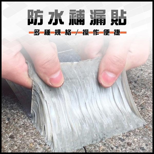 【補漏貼加厚版】5cm防水鋁箔方格防漏膠帶 丁基膠帶 屋頂牆壁裂縫滲水管漏水抓漏止漏 橡膠
