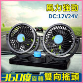 車載風扇 12v/24V電風扇 車風扇 夏季必備 強力制冷汽車風扇 製冷風扇 強勁風力 旋轉 e起購