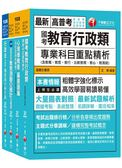 108年《教育行政科》普考/地方四等專業科目套書