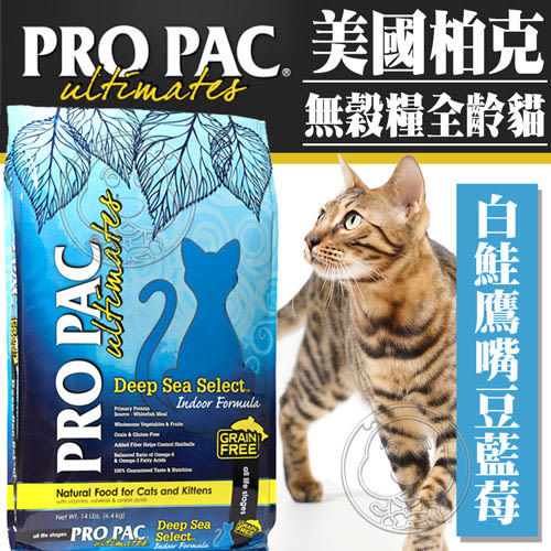 【zoo寵物商城】(送刮刮卡*1張)美國ProPac柏克》全齡貓白鮭鷹嘴豆藍莓腸胃保健配方14磅6.3kg/包