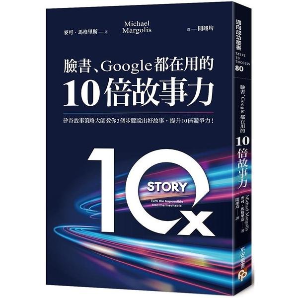 臉書、Google都在用的10倍故事力:矽谷故事策略大師教你3個步驟說出好故事,