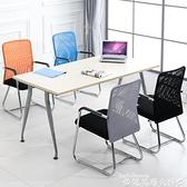 電腦椅電腦椅職員會議椅電腦椅家用弓形網椅麻將椅子特價靠背椅宿舍座椅 LX 智慧e家 新品
