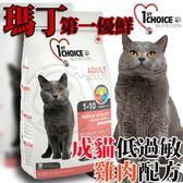 📣此商品48小時內快速出貨🚀》新包裝瑪丁》第一優鮮成貓低過敏雞肉-0.907kg