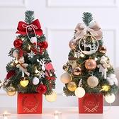 聖誕樹家用聖誕節裝飾場景布置聖誕飾品擺件0.6小型套餐1.5 1.8米 雙十二全館免運