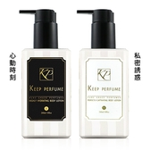 KEEP PERFUME 心動時刻/私密誘惑 乳液 260ml KLOWER PANDOR【BG Shop】2款可選