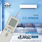 【HITACHI 日立】 AI-2H 北...
