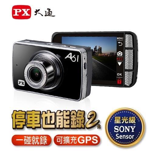 PX 大通 A61 停車也能錄 夜視高畫質 行車記錄器