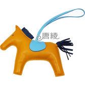 【Hermes 愛馬仕】RODEO MM馬兒造型拼色小羊皮鑰匙圈/吊飾(大-黃X淺藍 H064931CA)
