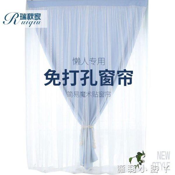魔術貼窗簾定制免打孔雙層簡易安裝黏貼臥室客廳權遮光現代簡約 蘿莉小腳ㄚ