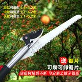 伸縮摘果器3米4米高空采果高枝剪鋸摘果剪修枝剪樹枝剪高空采果器  MKS免運