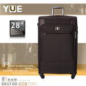 YUE行李箱旅行箱登機箱28吋TSA海關鎖布箱 5528-CF