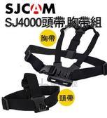 SJ4000 GOPRO 副廠 HERO 4 SJ4000 頭帶胸帶組頭部綁帶胸部綁帶