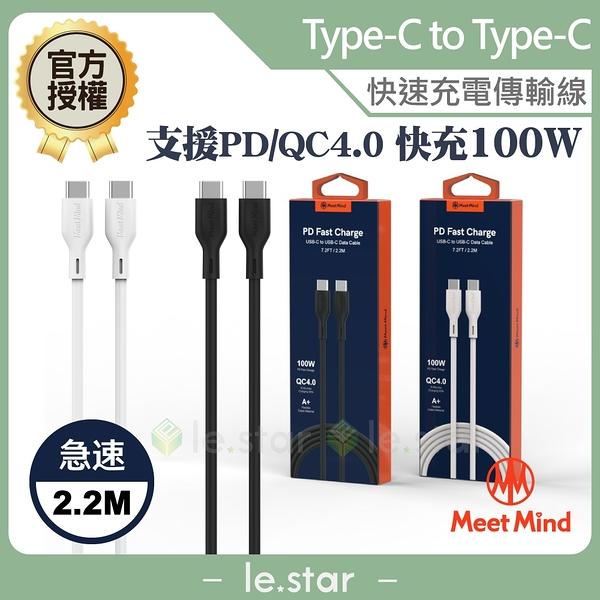 Meet Mind Type-C to Type-C 100W 快速充電傳輸線 2.2M 快充 傳輸 充電 雙向 PD
