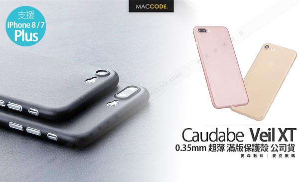Caudabe Veil XT iPhone 8 Plus / 7 Plus 0.35mm 超薄 滿版 極簡 保護殼 公司貨