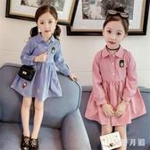 女童公主裙春秋季兒童洋氣連身裙襯衫洋裝新款寶寶長袖條紋裙子 DR32068【衣好月圓】