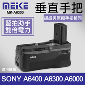 【A6400】公司貨一年保固 Meike 美科 電池 垂直 手把 適用Sony A6300 A6100 A6000