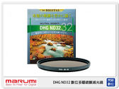 【分期0利率,免運費】MARUMI DHG ND32 數位多層鍍膜 廣角薄框 減光鏡 82mm 減5格 (82 公司貨)