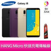 分期0利率 Samsung Galaxy J8 6吋 智慧型手機 贈『快速充電傳輸線*1』