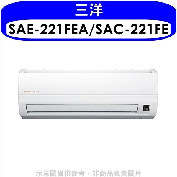 《全省含標準安裝》台灣三洋【SAE-221FEA/SAC-221FE】定頻電壓110V分離式冷氣*預購*