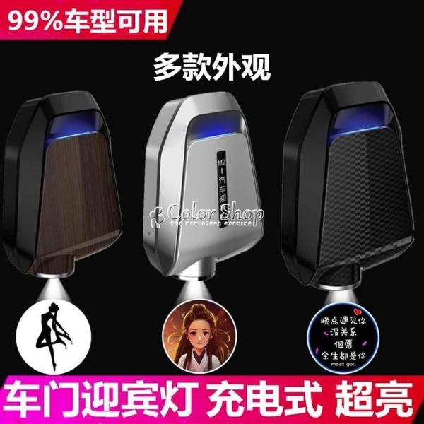高清迎賓燈車門燈感應汽車改裝飾鐳射照地燈充電式無線氛圍投影燈 快速出貨