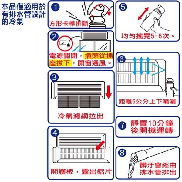 日本進口 興家安速 冷氣清潔劑 420ml 抗菌免水洗 除臭 三款可選【PQ 美妝】NPRO