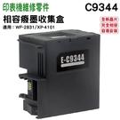 EPSON 相容廢墨收集盒 C9344 9344 適用機器型號 WF-2831 /XP-4101