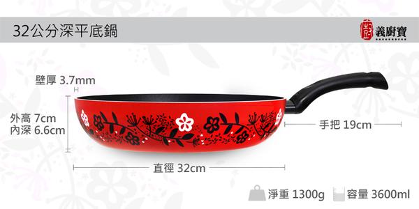 【義廚寶】愛樂加 32cm深平底鍋 [百花齊放 AE01-1] (獨家搭贈專用蓋+蝶型荷木鏟)
