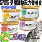 【培菓平價寵物網】SEEDS惜時》Dr. Wish愛貓調整配方營養食貓罐肉泥-85g*24罐