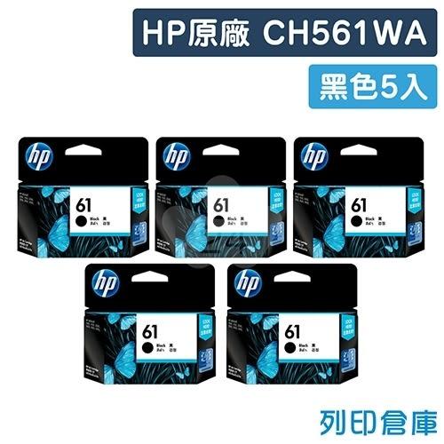 原廠墨水匣 HP 5黑組合包 NO.61 / CH561WA /適用 HP OJ2620/OJ4630/Envy4500/DJ2540/1000/1050