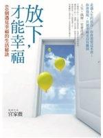 二手書博民逛書店《放下,才能幸福:60個遇見幸福的生活祕訣-CHEER007》 R2Y ISBN:9866590178